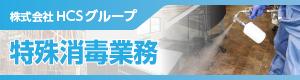 福岡・北九州のコロナウイルス消毒業者