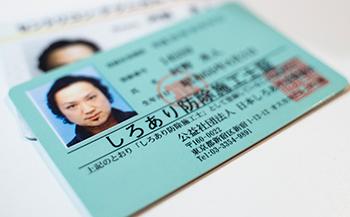 シロアリ防除施工士免許