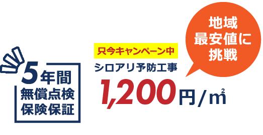 北九州で地域最安値に挑戦シロアリ予防工事1200円