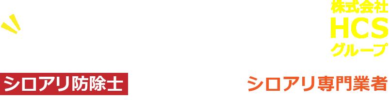 北九州のシロアリ駆除はシロアリ防除士が施工する安心の専門業者株式会社HCSグループ