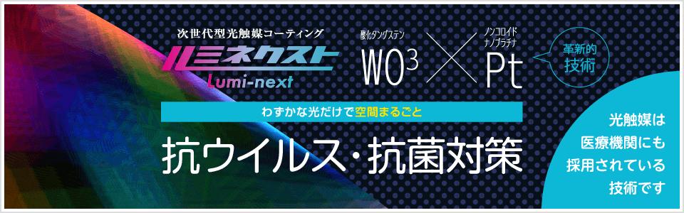 福岡県で新型コロナ対策のための光触媒コーティング