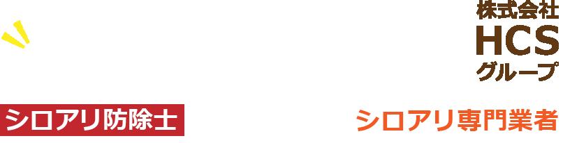 春日市のシロアリ駆除はシロアリ防除士が施工する安心の専門業者株式会社HCSグループ