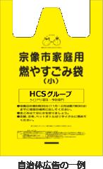 宗像市燃えるゴミ袋HCSグループ